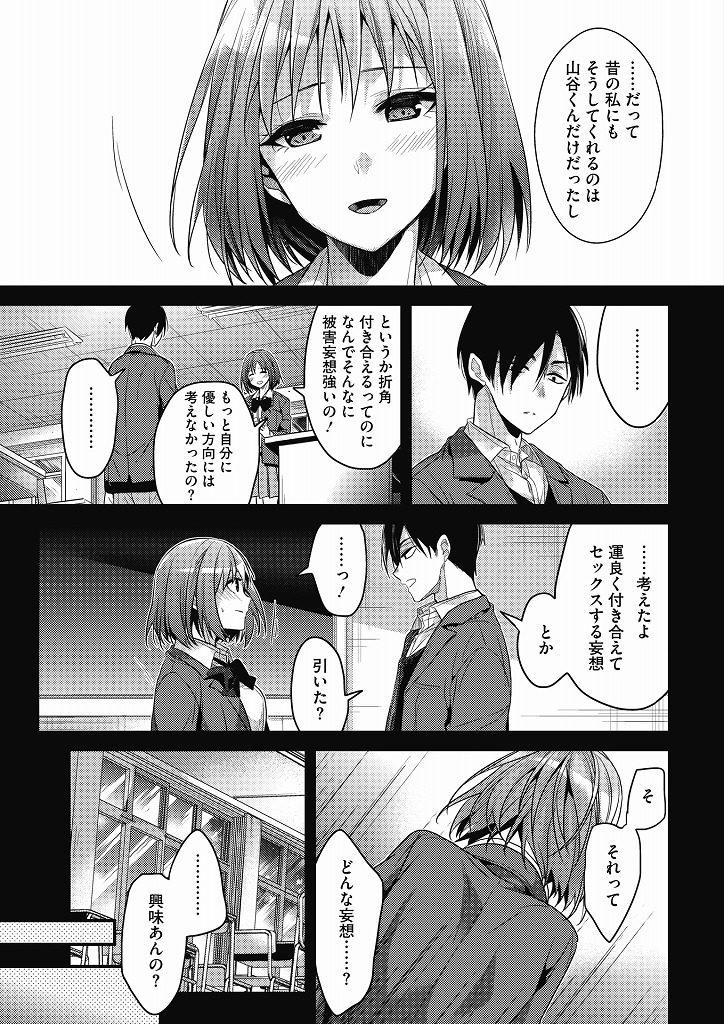 【エロ漫画】クラス一の地味男がメチャクチャ美女の幼馴染と付き合ってるのが不思議だったがお互い変態だったことが判明www