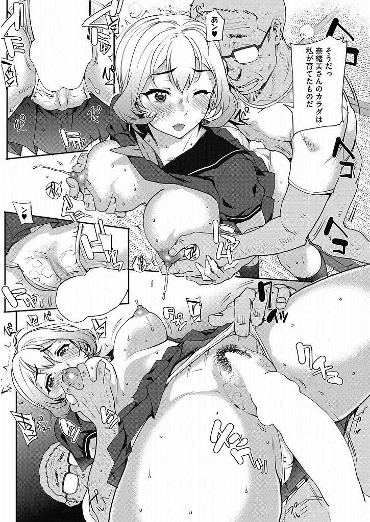 【エロ漫画】息子の嫁が子供に母乳をあげているときに勃起したお義父さんが人妻おっぱいでパイズリして生ハメで中出しさせてまさかの出産?!www