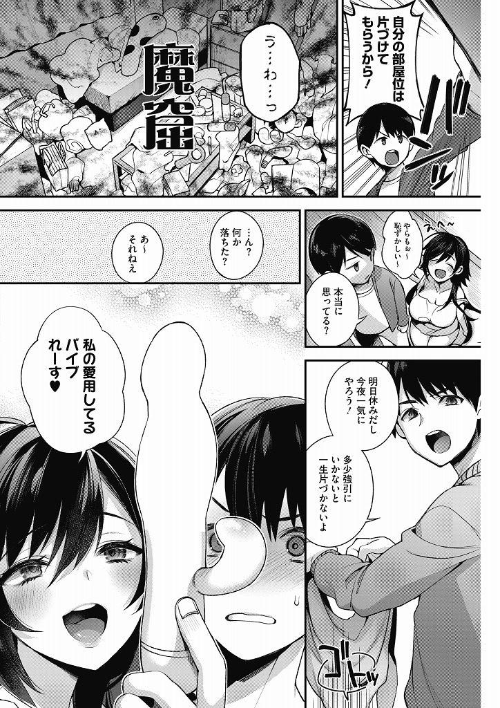 【エロ漫画】メチャクチャ美人の従姉と同居が始まり目の前でオナニーを見せられ勃起チンポをフェラしてそのままホールド中出しwww
