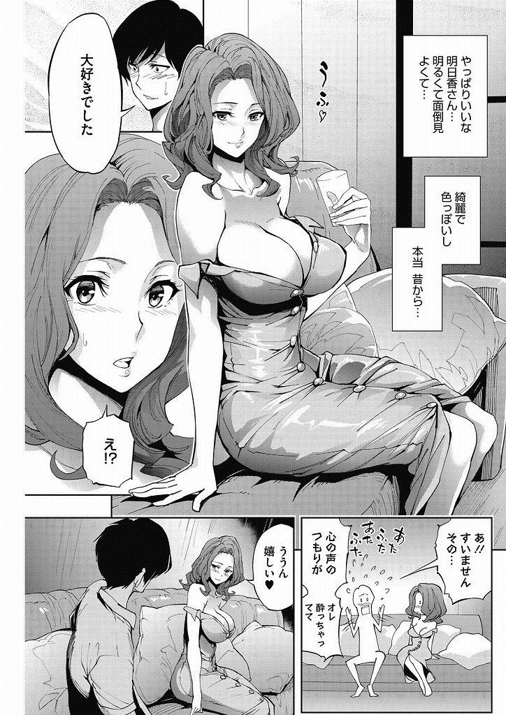 【エロ漫画】昔働いていたバイト先の巨乳美女と久しぶりに再会をして宅飲みをしてたらいい感じの雰囲気になったので寝取っちゃいましたwww