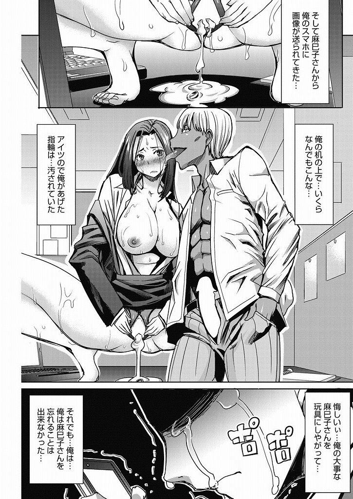 【エロ漫画】同じ会社で元嫁が他の男に寝取られてセフレにされた後そのまま調教されて社内専用肉便器になってたんだけどwww