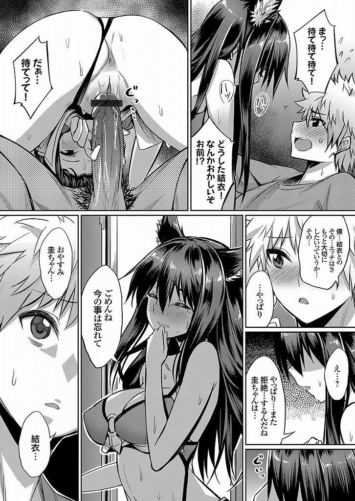 【エロ漫画】コスプレイヤーの彼女が彼氏とセックスしようとすると勃起しないので他の男と寝取られセックスしてたら彼氏が本性を表したんだけどwww