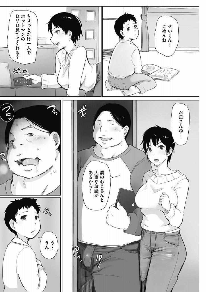 【エロ漫画】近所の男に弱味を握られ寝取られレイプされる人妻がゴム付きセックスをしていたはずが生ハメセックスをすることにwww