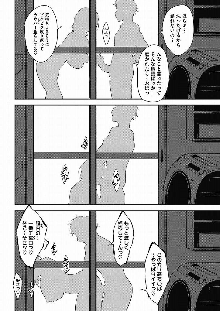 【エロ漫画】旦那と娘が家から出ていた瞬間に隣にいる男とセックスを開始する淫乱妻なんだけど性欲強すぎて絶倫じゃないとついていけないwww