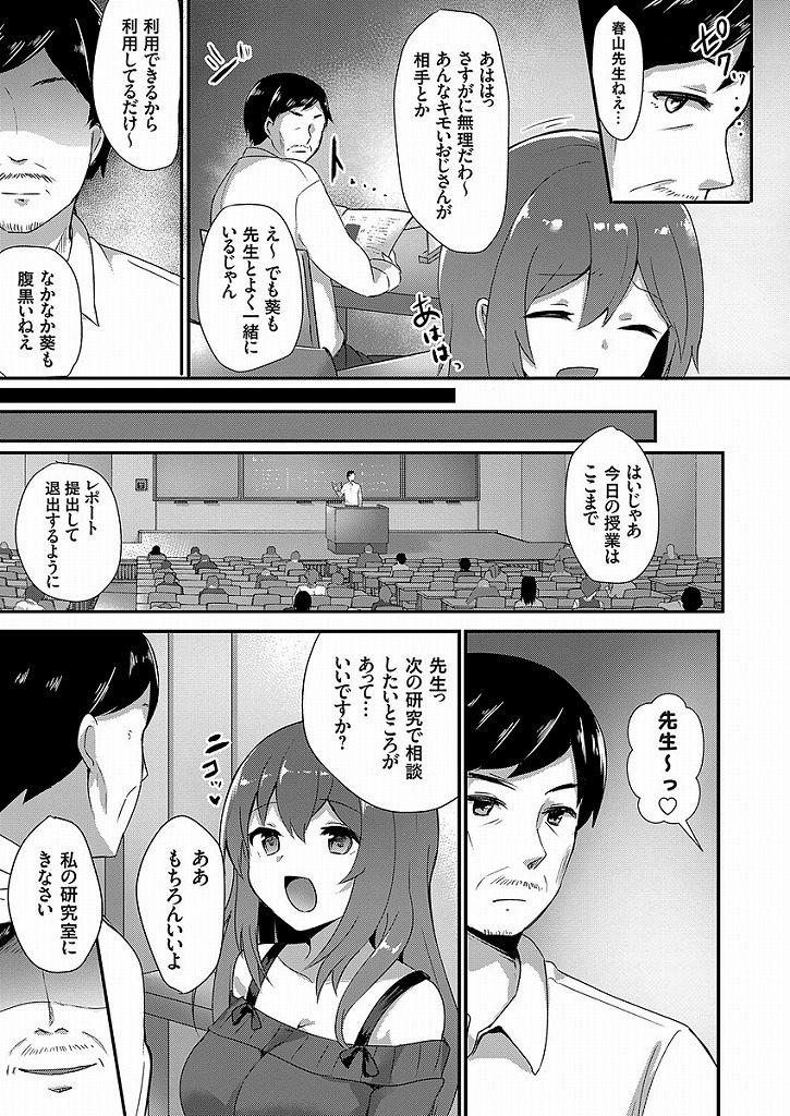 【エロ漫画】ハーフの女子大生が教授にレイプされ更には調教までされ中出しし続けバイブを常につけてないといけない状態にwww