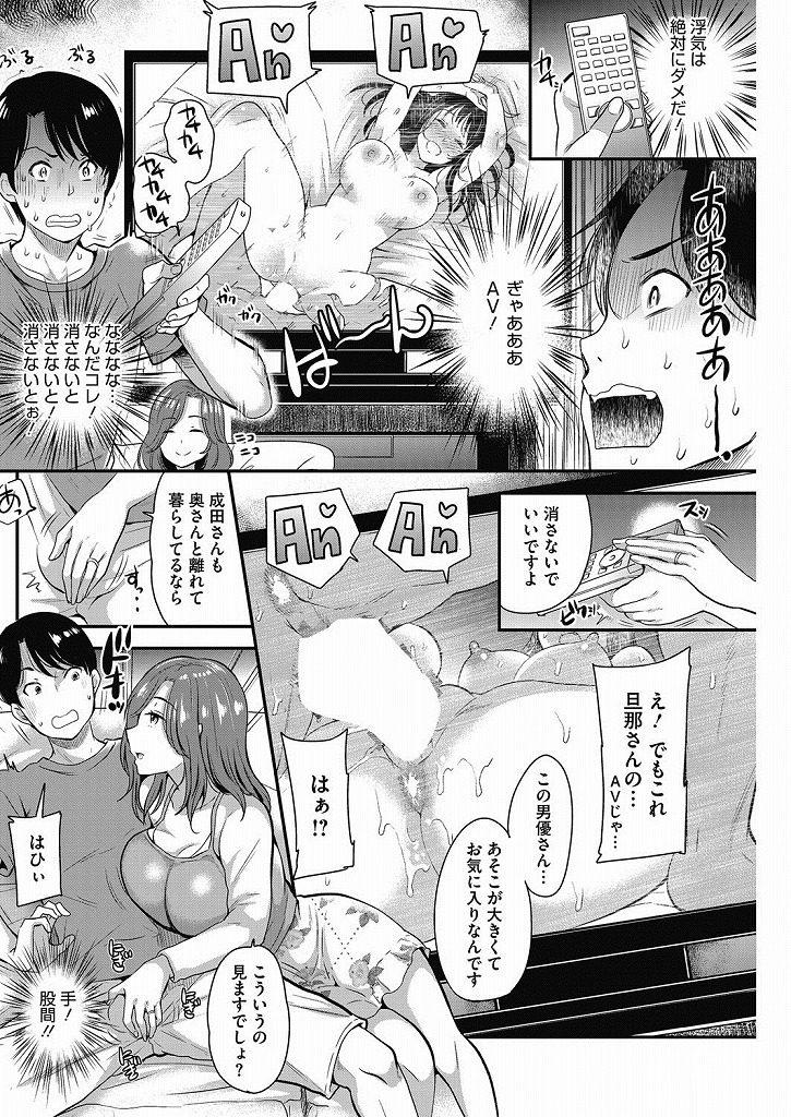 【エロ漫画】引越しをしてお隣さんに挨拶しにいったら巨乳の人妻さんがいたのでお互いセックスレスの身だったので寝取り生ハメセックスしましたwww