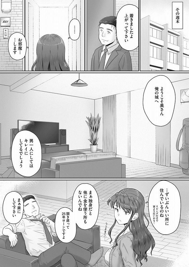 【エロ漫画】会社の上司に寝取られる人妻が旦那とのセックスそっちのけでセックスしてたら上司のチンポのが良くなっちゃったご様子www