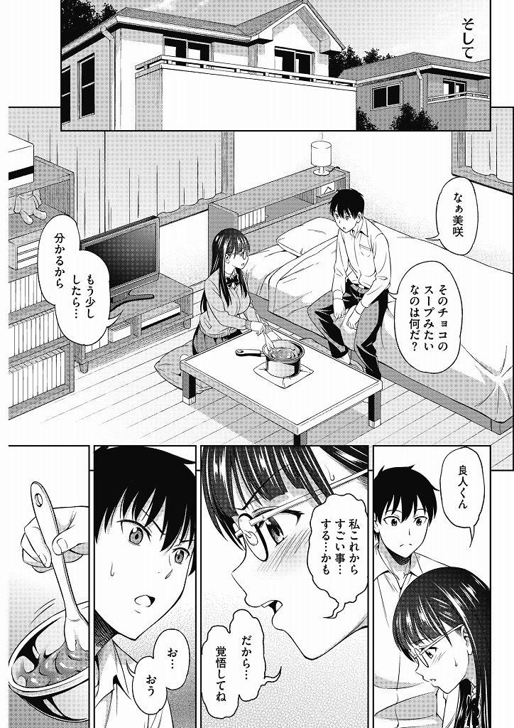 【エロ漫画】彼女がセックスできないというので時間をかけてセックスの準備をしようとしたらチンポにチョコを塗って舐めだしたんだけどwww
