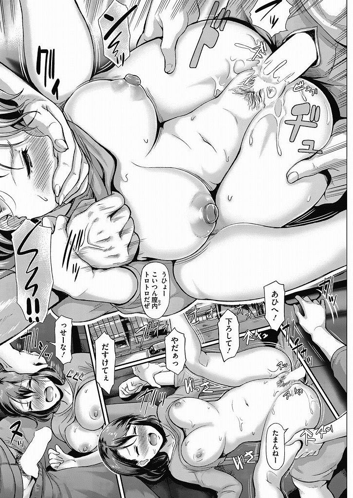 【エロ漫画】昔付き合っていた男がストーカーのごとく後をつけてきて車の中で集団生ハメレイプを受けて中出しまでされたwww