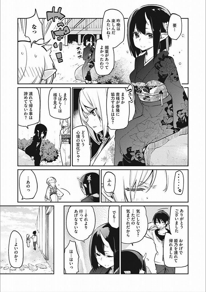 【エロ漫画】制服を着用しておっぱいを出して乳首舐めをしてもらった後背面座位で素股をして逆レイプ生ハメセックスwww