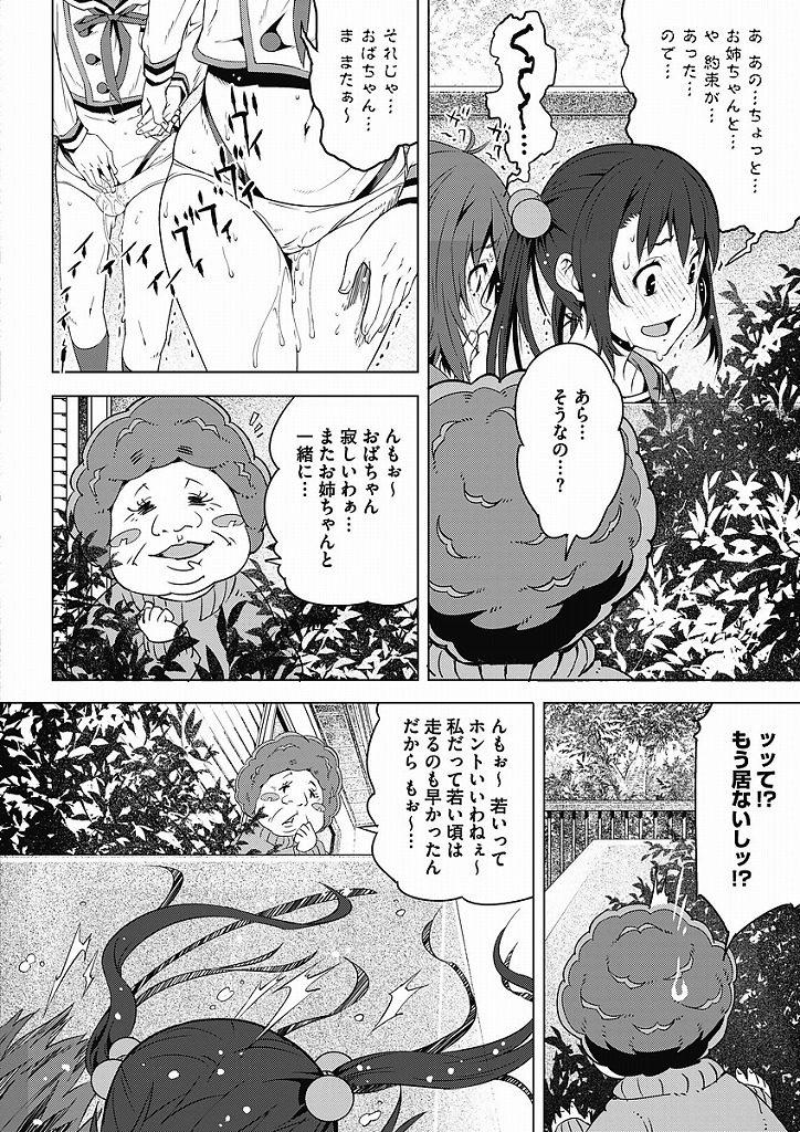 【エロ漫画】鬼畜のお姉ちゃんにペニバンを生ハメされたりバイブをマンコに突っ込まれ調教されたりなど鬼畜レズプレイを展開www