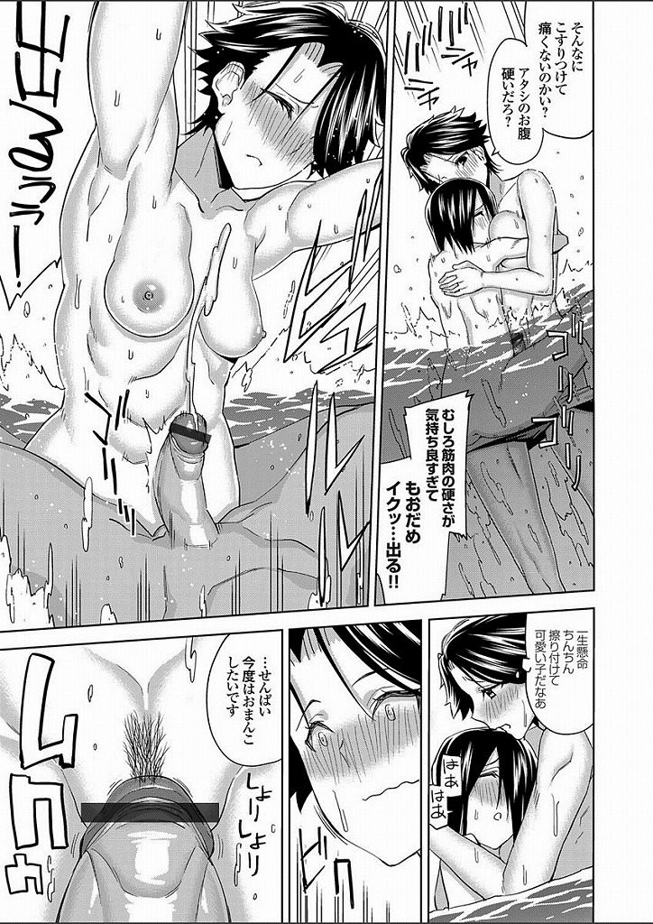 【エロ漫画】水泳部全員で練習後逆レイプ輪姦セックスを開始してデカマラチンポが萎えるまでとっかえひっかえ生ハメ中出ししちゃうwww