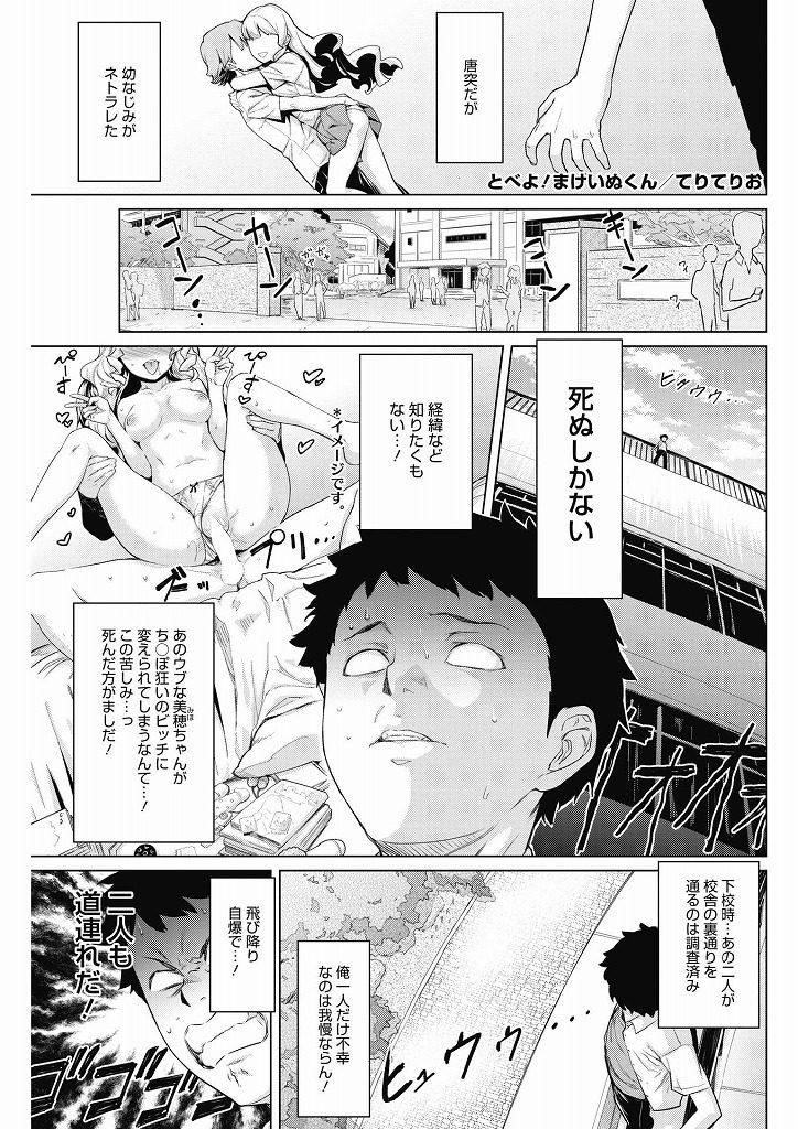 【エロ漫画】好きな女の子が寝取られたので自殺しようとしたら女医に手コキされぶっかけして保健室で生ハメセックスでたっぷり中出しwww