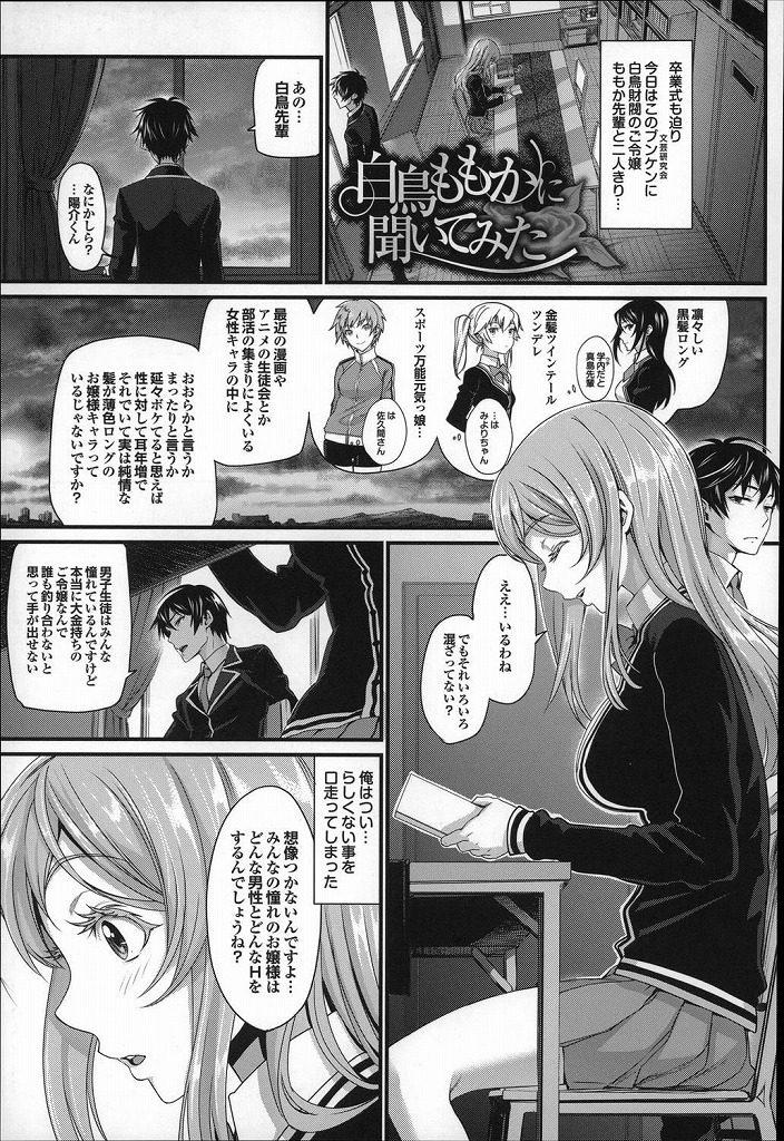【エロ漫画】メチャクチャ美女のJKから逆レイプされデカマラをフェラされ口内射精して制服着用のまま生ハメして中出しwww