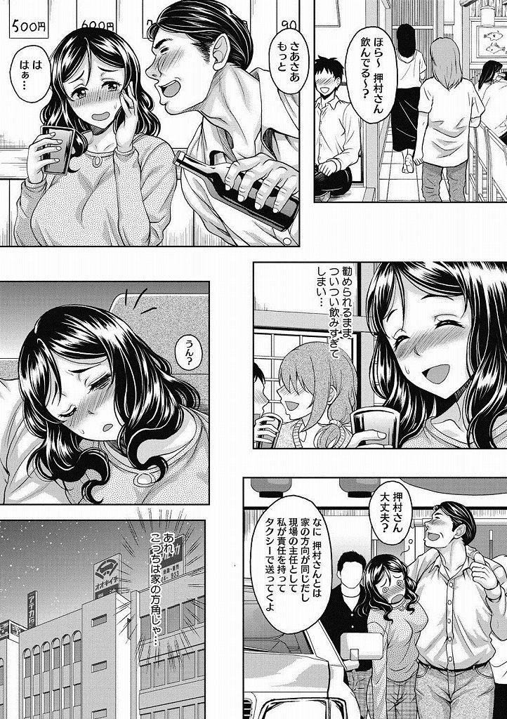 【エロ漫画】押しに弱い人妻が求められればセックスしてしまいゴム付きでやっていた寝取られセックスが会社の部下と生ハメしてしまうことにwww