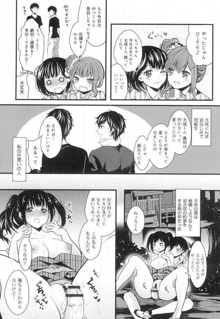 【エロ漫画】同級生達でお祭りに行って告白をかねて青姦セックスをしちゃう巨乳美女がセックスする前からマンコに糸ひかせてたwww