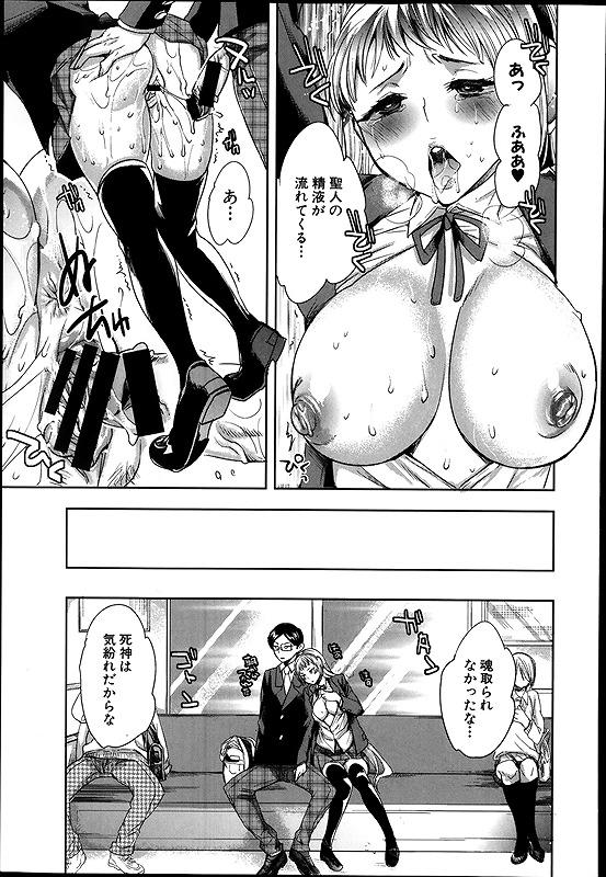 【エロ漫画】母親に要らない知識を入れ込んだアンドロイドが制服を着て電車に乗ると痴漢されアナルとマンコをファックされその後生ハメwww