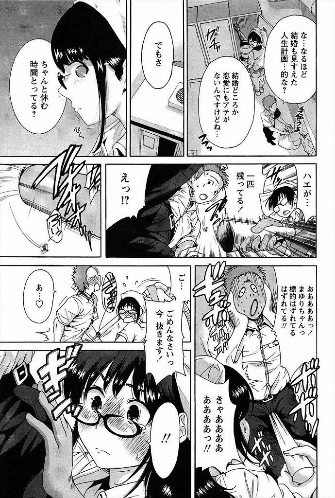 【エロ漫画】バイト三昧の巨乳黒髪美女が目の前で倒れたので助けたらディープキスしてきてそのままイチャイチャセックスしだしたwww