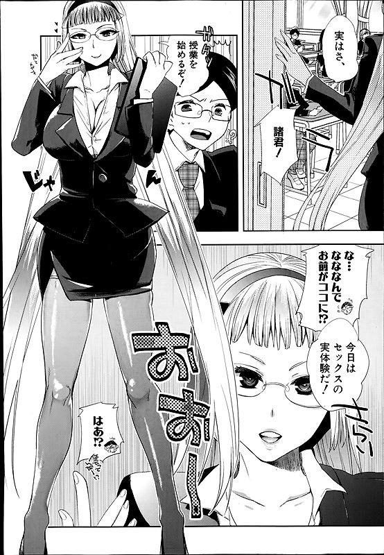 【エロ漫画】突然現れたアンドロイドが突然教師になり目の前に現れたら生徒たちを催眠によって淫乱にしてからセックスの授業を開始www