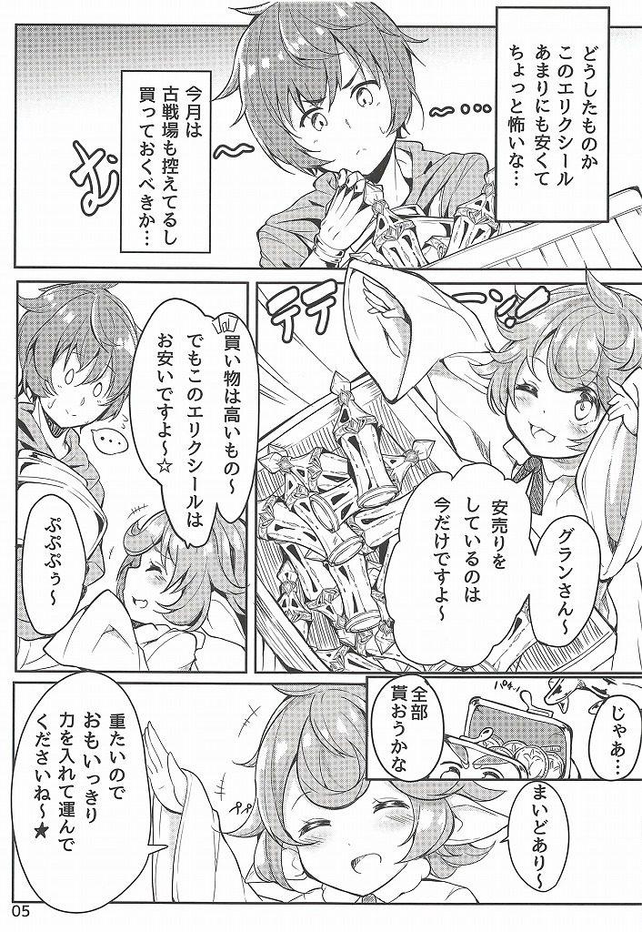 【エロ同人誌】団長が大量のエリクシールを運んでいたので手伝ったセンちゃんが一本飲んだらまさかの媚薬効果でムラムラしてしまったのでセックスしましたwww【グラブル/C91】