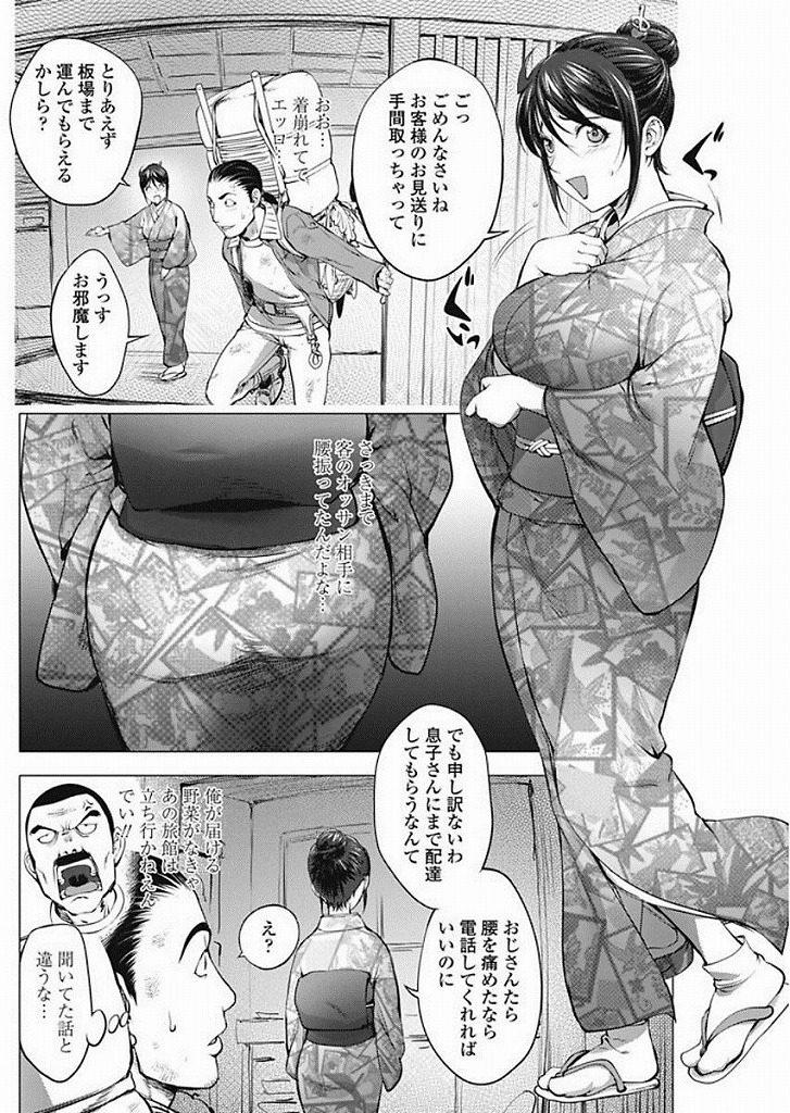【エロ漫画】崖っぷちの旅館に食品を届けたら巨乳美人女将がセックスさせてくれて授乳プレイや生ハメセックスをさせてくれちゃいましたwww