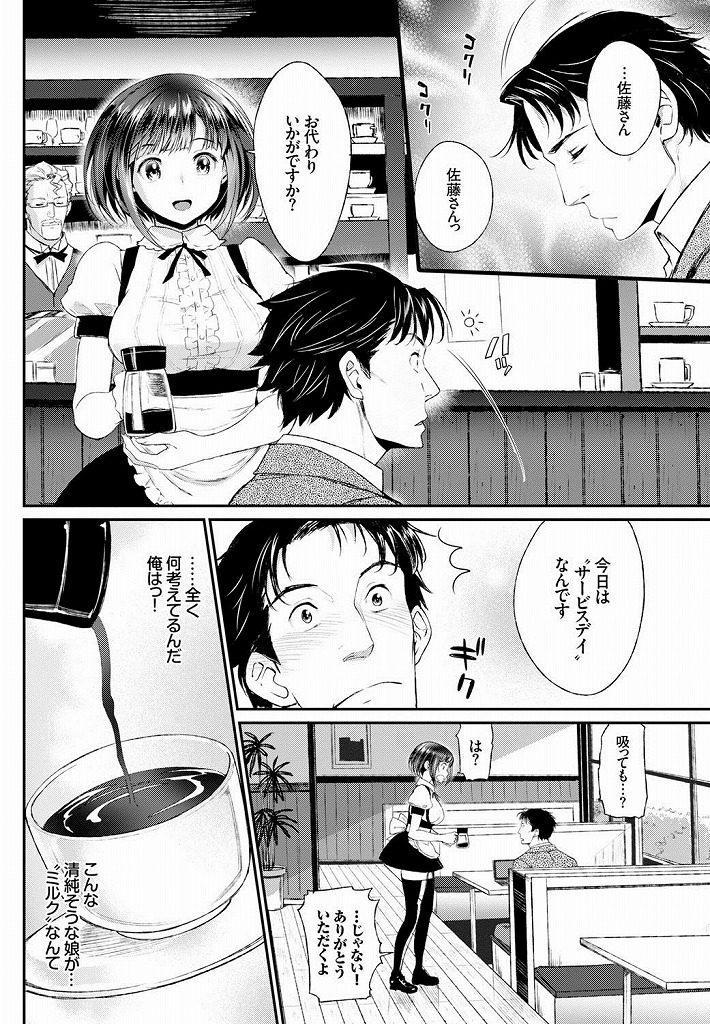 【エロ漫画】巨乳のウェイトレスJKがマスターが大好きでお客さんがいようともイチャラブセックスをしだしてたっぷりと中出しwww