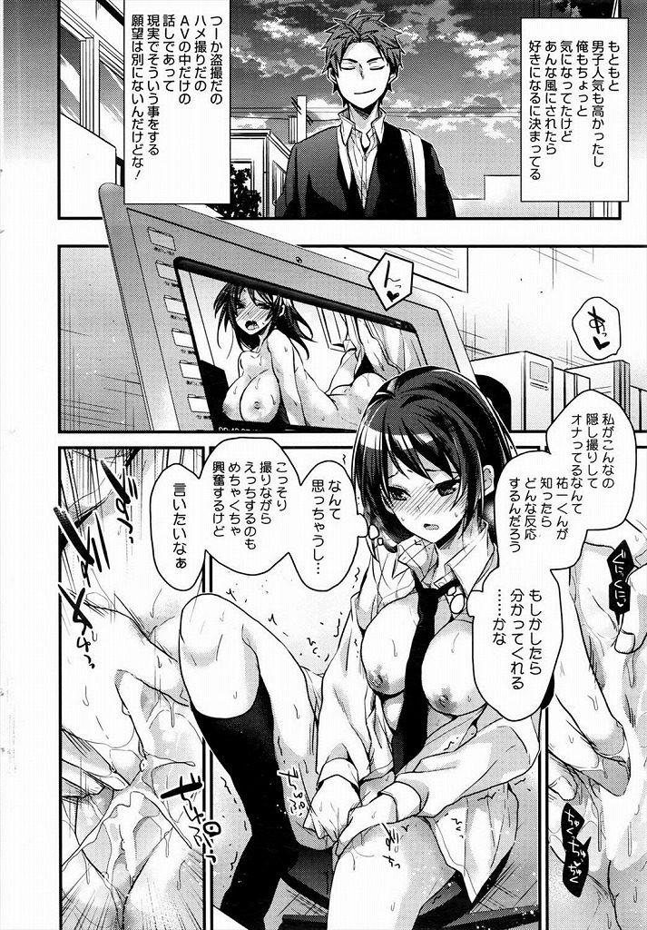 【エロ漫画】セックスしてるところを盗撮してオナニーしている変態JKが変態男を誘惑して生ハメセックスをしだしてハメ撮りwww