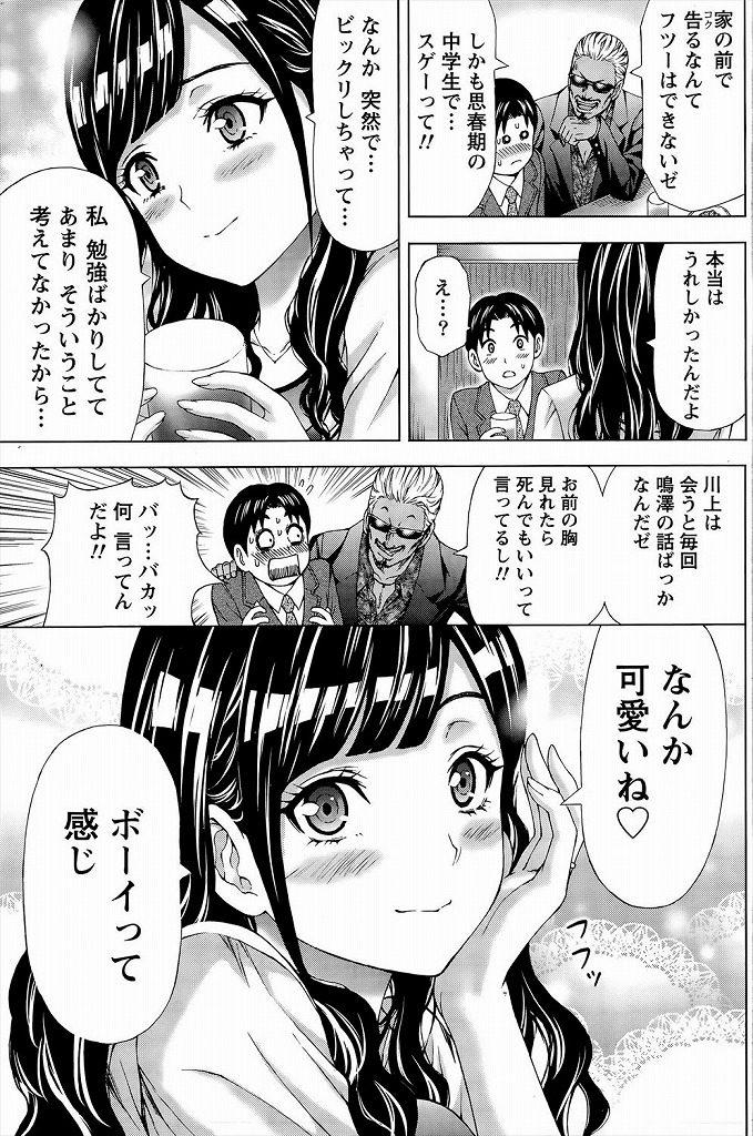 【エロ漫画】昔好きだったJKがムチムチボディの美人妻に成長しており一緒にお酒を飲んでそのまま寝取りセックスをしましたwww