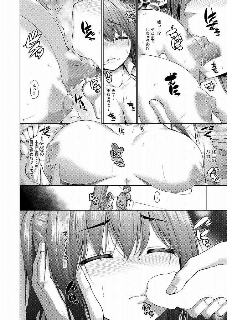 【エロ漫画】常に弟を隣の部屋からセックスをしてるのを聞かせ続けた巨乳の姉が弟に夜這いされノーブラおっぱいを乳首舐めからのパイパンマンコに生ハメwww