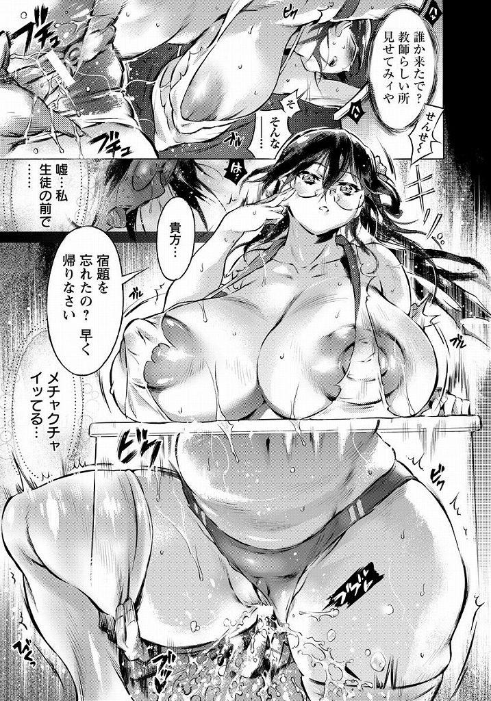 【エロ漫画】生徒に暴力をしてしまった爆乳女教師がレイプされまくり生ハメたっぷり中出しをしてそのまま露出狂として覚醒www