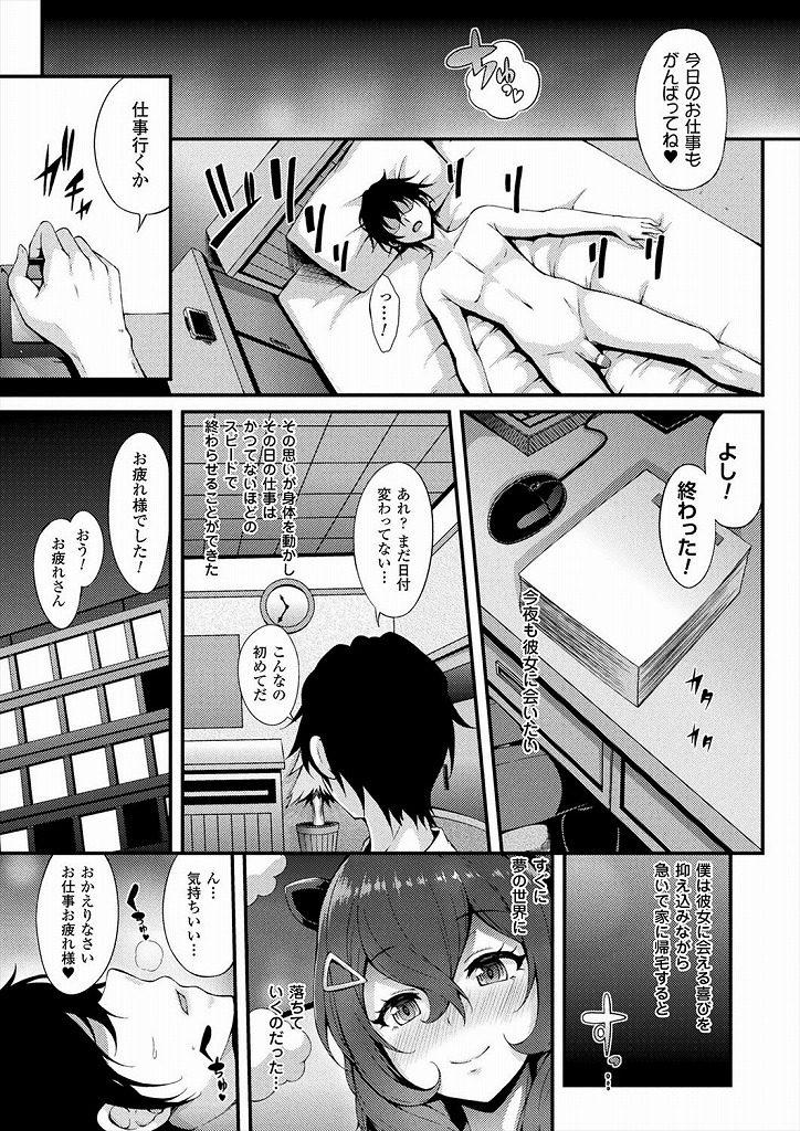【エロ漫画】夢の世界で巨乳美少女がフェラで抜いてくれて爽快感のまま起床して日曜日の朝に生ハメセックスをしてくれることにwww