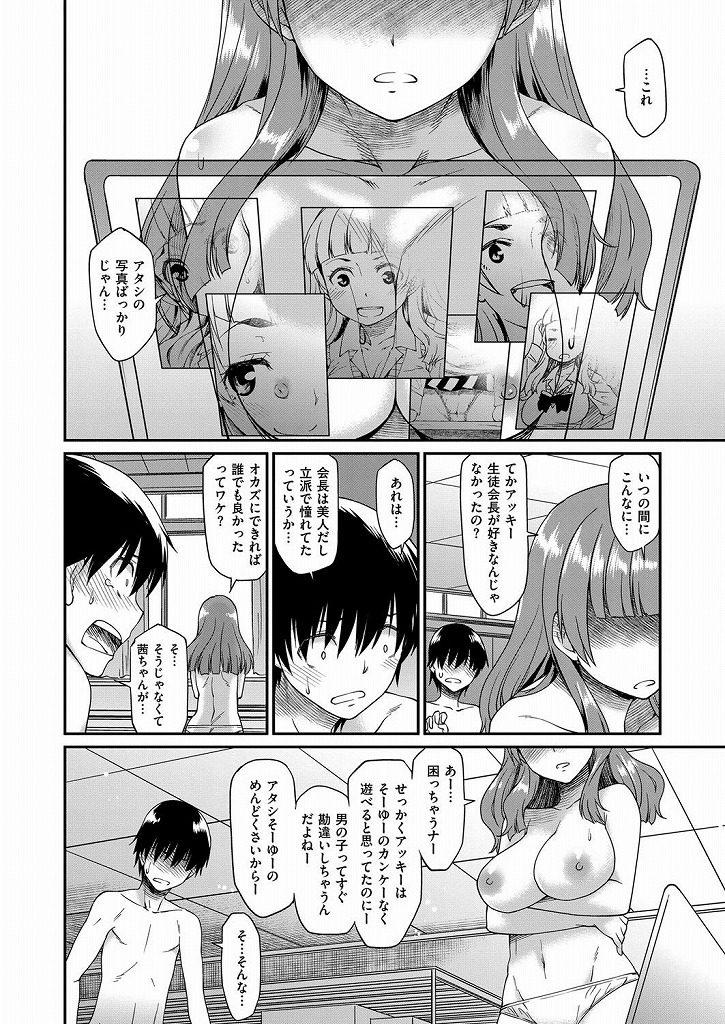 【エロ漫画】ストーカーに付きまとわれたJKが学校でオナニーしていた変態男と付き合うことに!?ラブホで処女マンコにたっぷり中出しwww