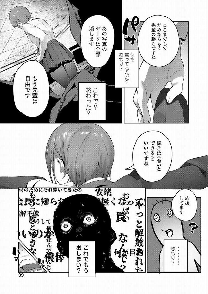 【エロ漫画】小悪魔JKが変態男を誘惑してフェラなどして射精管理してたら寸止めされ続けたチンポでレイプされたっぷり中出しwww