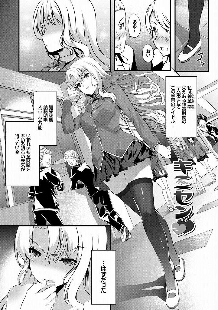 【エロ漫画】学園のアイドルの巨乳JKがライバルの彼氏を寝取り媚薬を使って快楽堕ちさせるはずが処女マンコに生ハメさせたっぷり中出しwww