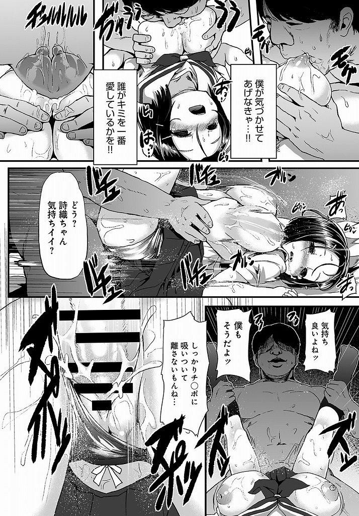 【エロ漫画】巨乳JKがクラスメイトのキモデブ男にレイプされ処女を失い生ハメたっぷり中出しで子宮に精液を注がれまくりwww