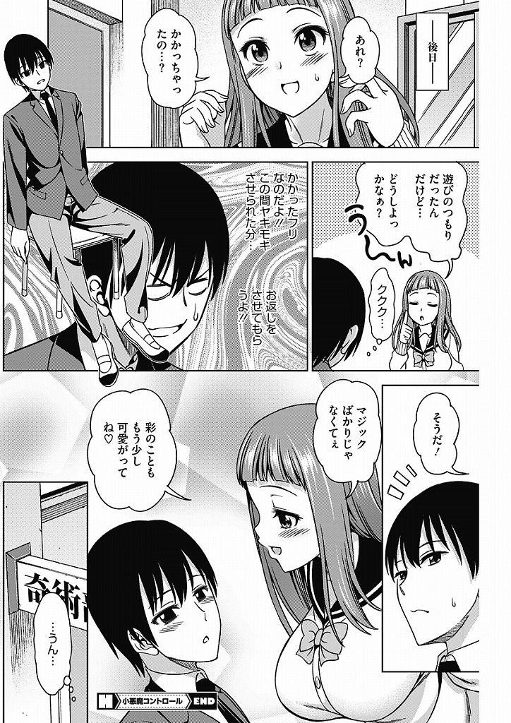 【エロ漫画】催眠術を成功させるとセックスをしていいといった部活の後輩JKが催眠に見事にかかって生ハメセックスしちゃいましたwww