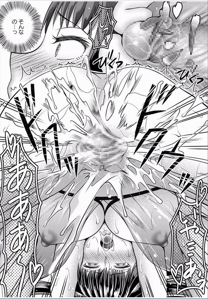 【エロ漫画】強気なお嬢様がデリヘルのバイトをしていて教師の担当になったのでアヘ顔にされながら生ハメされ調教開発までされるwww