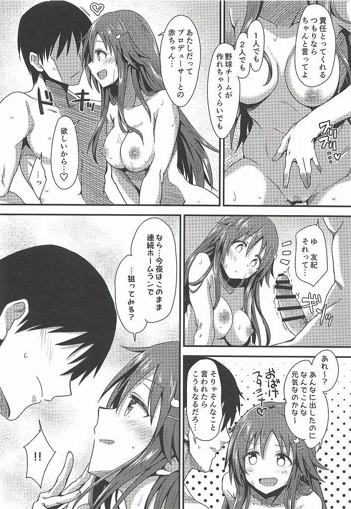 【エロ同人誌】Pと友紀が付き合い初めてゴム付きセックスをしていたのだが孕ませようとわざと生ハメして中出ししちゃいますwww【アイマス/COMIC1☆14】