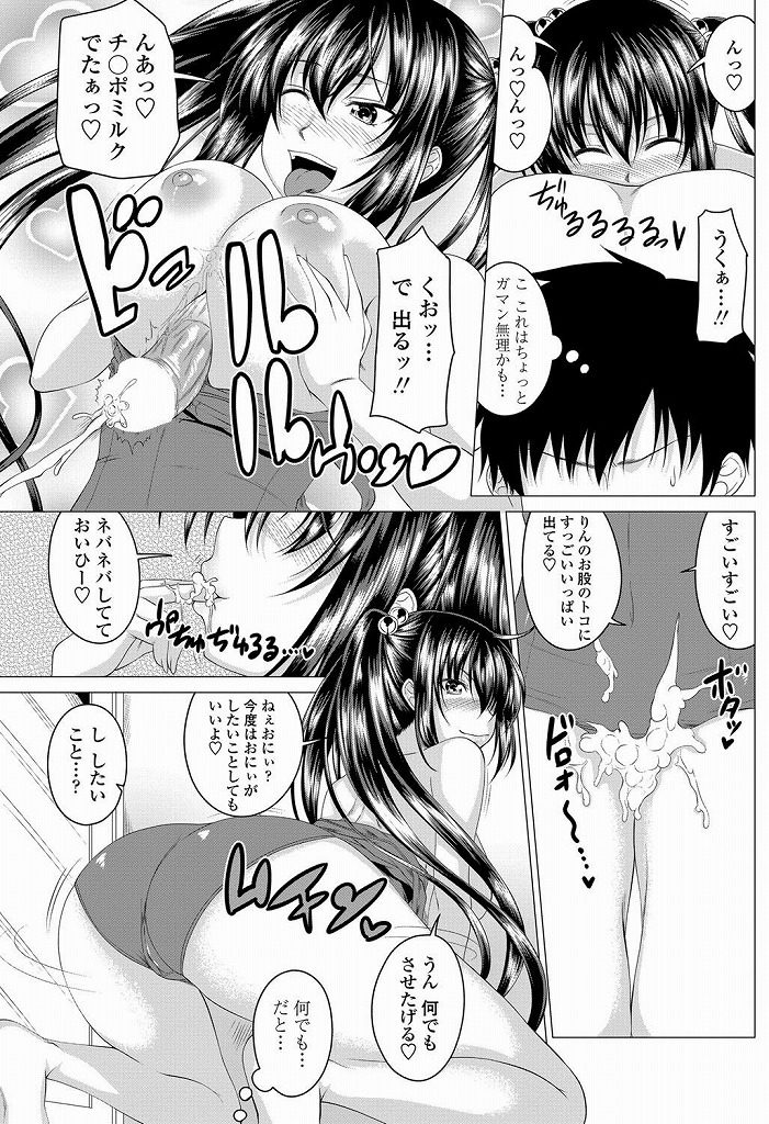 【エロ漫画】義理の妹達から告白を受けた兄はお風呂場で末っ子に逆レイプされてパイパンマンコに生ハメセックスをして中出しwww