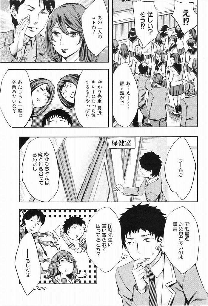 【エロ漫画】女性保険医と付き合う男子生徒はアナルハメでアヘ顔たっぷり潮吹き着衣ハメセックスをして亀甲縛りで野外プレイまでwww