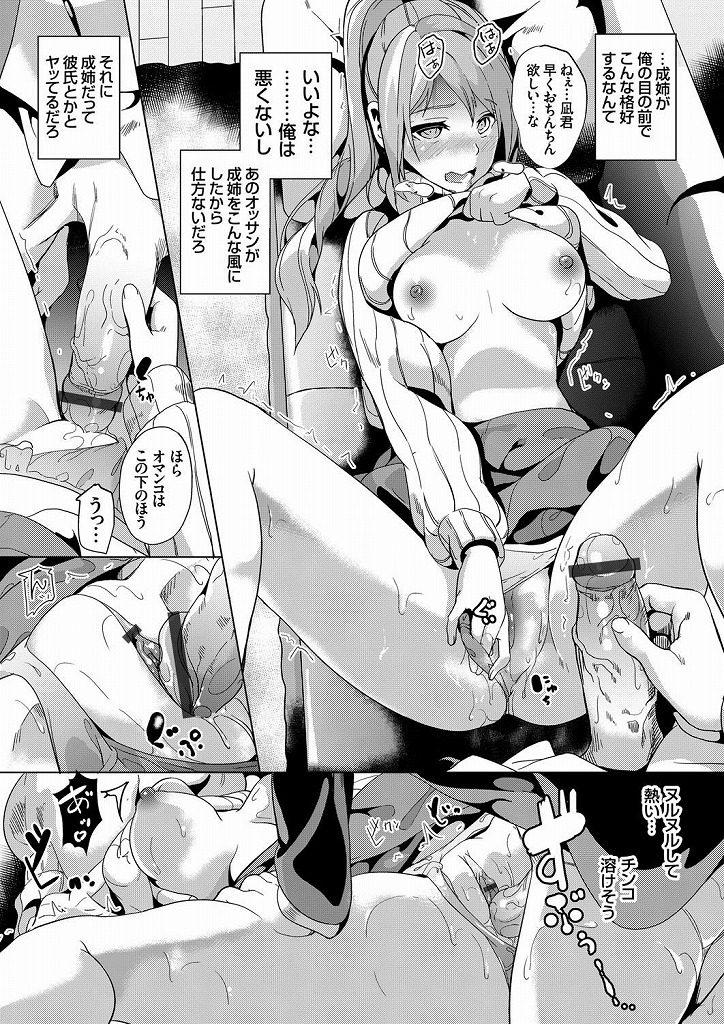 【エロ漫画】ある催眠術師の手によって女性たちが性奴隷になっていきその快感を知った男共はレイプしまくって種付け中出しし放題にwww