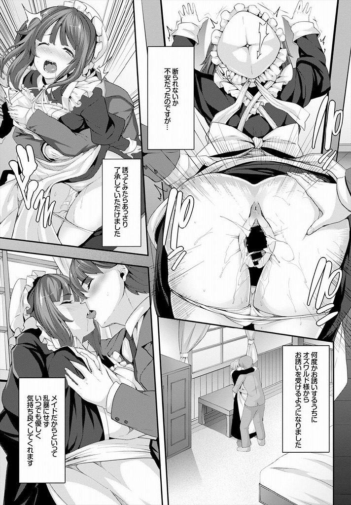 【エロ漫画】お坊ちゃまの男性に複数のメイドがご奉仕セックスをしてあげて騎乗位や正常位生ハメで早漏を治療するために3Pセックスwww