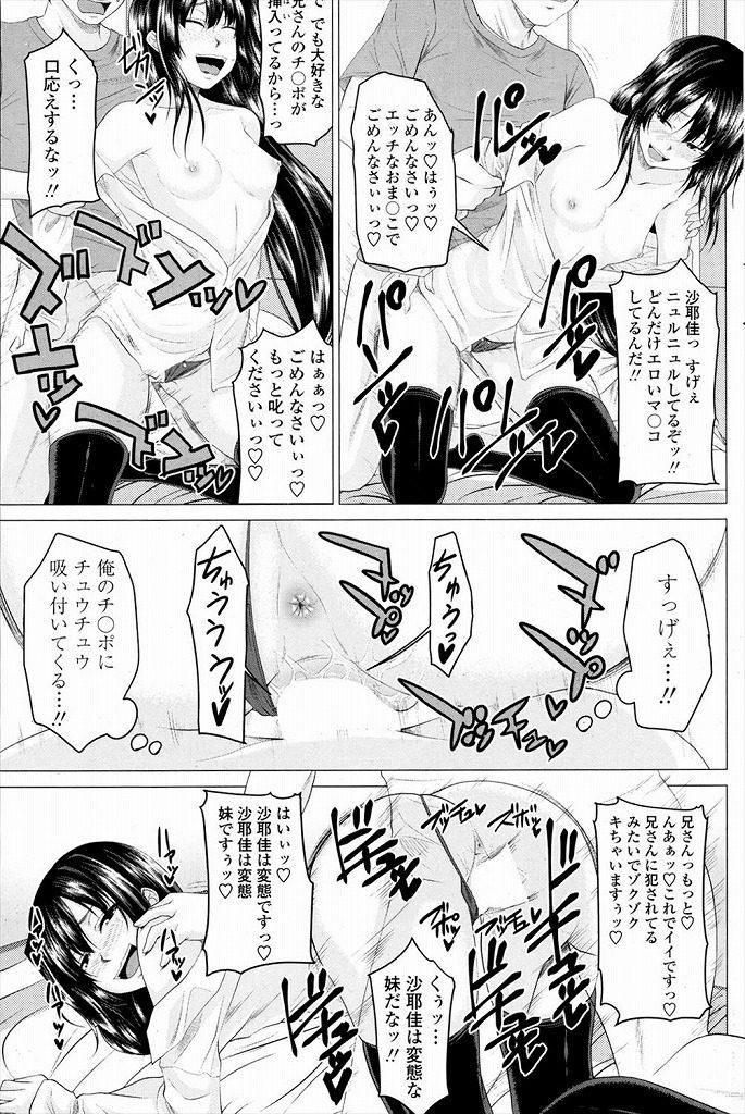【エロ漫画】次女が三女とのセックスを目撃して逆レイプをしかけたらSMプレイに発展して生ハメしてたっぷりと中出ししましたwww