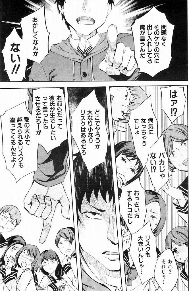 【エロ漫画】彼氏が全然セックスしてくれなくなったのでアナニーを行っていたらJK達に見られJKの目の前で駅弁ファックされちゃうwww
