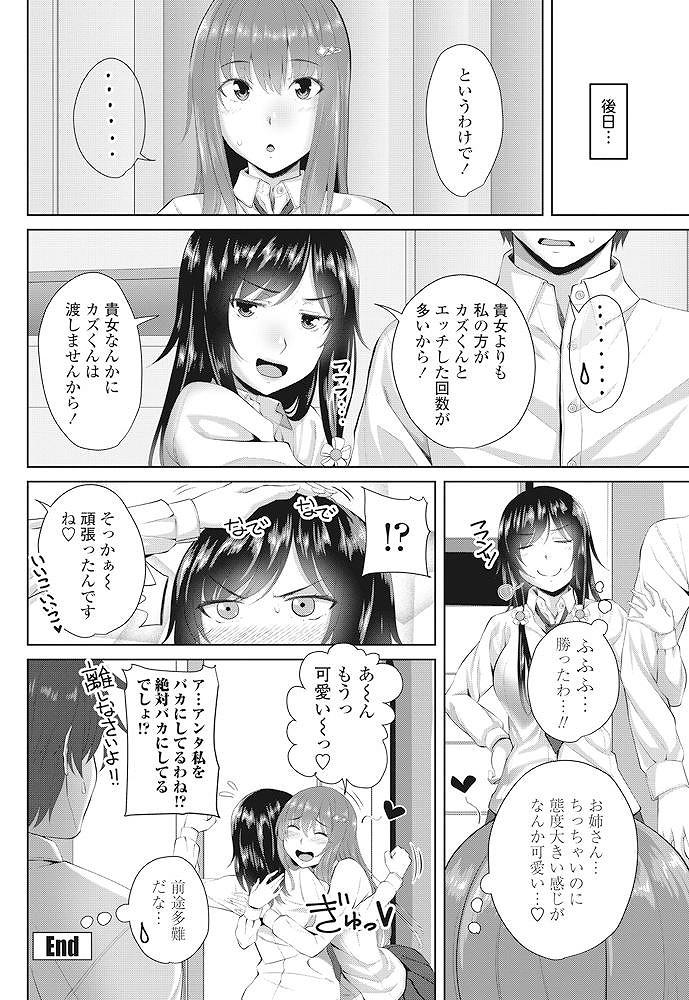 【エロ漫画】ブラコンの姉が逆レイプしてきて巨乳を乳首舐めしてから制服着衣ハメで生挿入してからたっぷり中出ししてパイズリ射精までwww