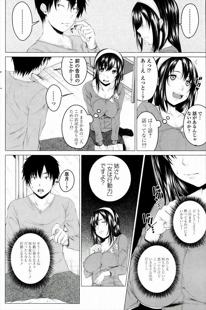 【エロ漫画】妹達にセックスの現場を用意させれ強制的にイチャラブセックスに発展するように仕向けられ生ハメセックスにwww