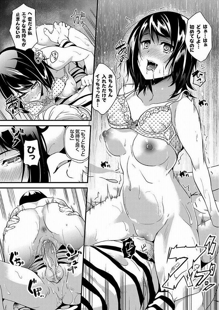 【エロ漫画】JKの彼女に催眠をかけられしかも過去にレイプした姉まで参戦してきて3Pセックスに発展してきて性奴隷が一度に2人増えるwww