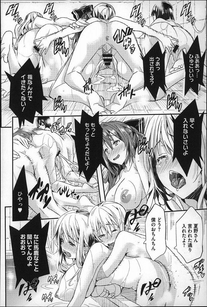 【エロ漫画】先輩の自宅へ集まりお風呂で乱交逆レイプでセックスを開始してその場にいる女性全員のマンコに生ハメをしてたっぷり中出し後好きな先輩の下へwww