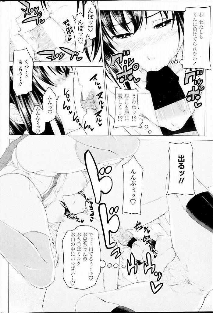 【エロ漫画】親公認でセックスをする姉妹三人!制服を着用したまま生ハメセックスでたっぷり中出しをして4Pセックスへ発展www