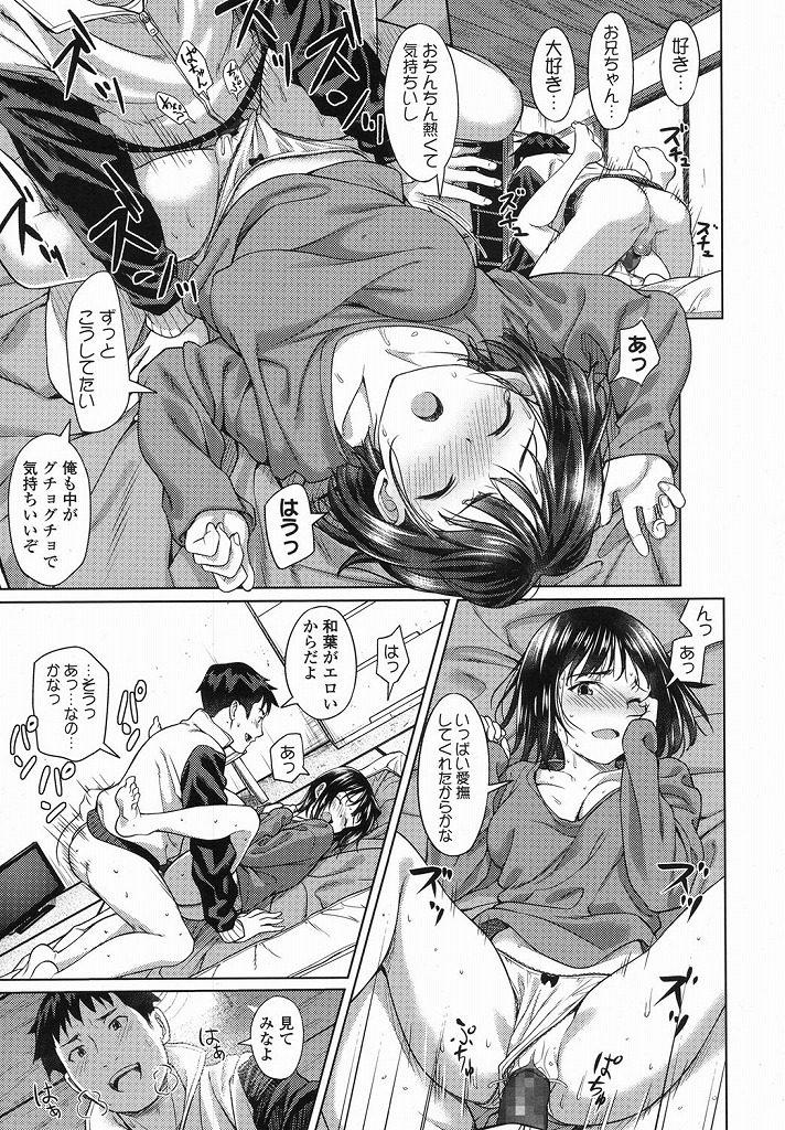 【エロ漫画】自宅へ帰ると妹が家の前で待っていたので家に入れてお風呂上りの妹に欲情した兄をさらに誘惑して近親相姦生ハメセックスしちゃうwww